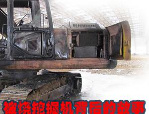 文薪专题:记江西南昌挖掘机燃烧背后的故事